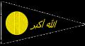 Флаг династии Аббасидов